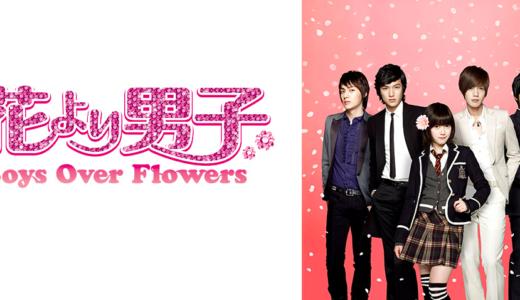韓国版|花より男子の無料動画を日本語字幕で視聴!9tsuやdailymotionで見れる?