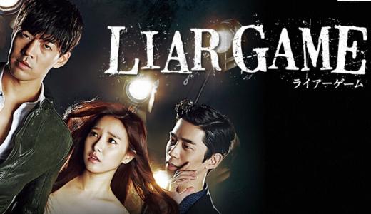 韓国版LIAR GAME(ライアーゲーム)の無料動画を視聴したい!9tsuやdailymotionで見れる?
