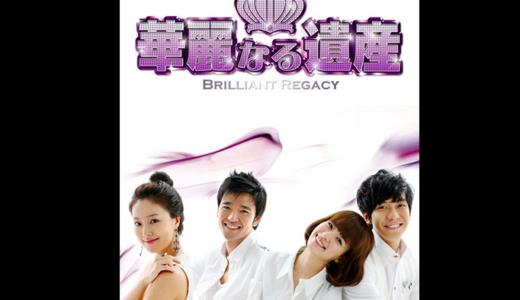 華麗なる遺産の無料動画を日本語字幕で視聴!9tsuやdailymotionで見れる?