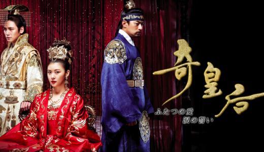 奇皇后(きこうごう)の無料動画を日本語字幕で視聴!9tsuやdailymotionで見れる?