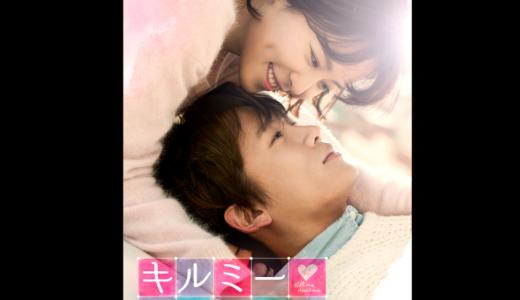 キールミーヒールミーの無料動画を日本語字幕で視聴!9tsuやdailymotionで見れる?