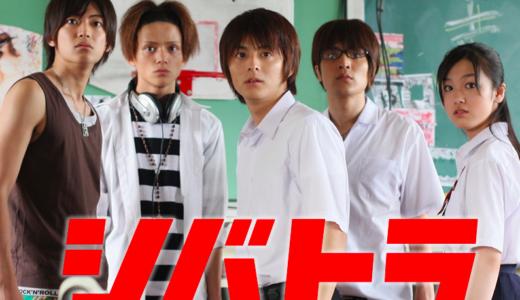 ドラマ「シバトラ」の無料動画を視聴したい!9tsuやdailymotionで見れる?