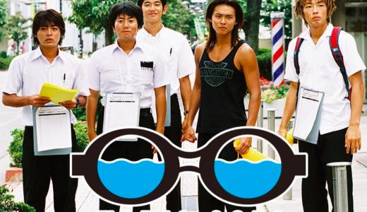 ドラマWATER BOYSの無料動画を視聴したい!9tsuやdailymotionで見れる?