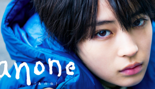 anone7話のあらすじとネタバレ感想!8話の展開予想も(2/28放送分)
