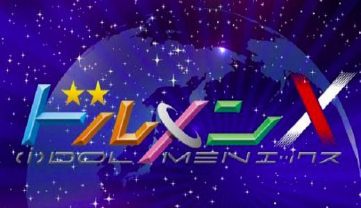 ドルメンXの見逃し配信や再放送は?関西や福岡は放送地域ではない?