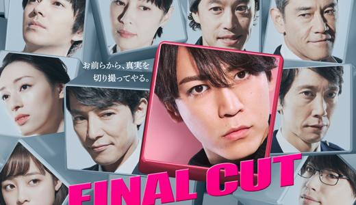 FINAL CUT7話のあらすじとネタバレ感想!8話の展開予想も(2/27放送分)