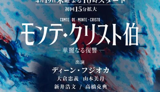 「 モンテ・クリスト伯 ―華麗なる復讐―」キャストあらすじまとめ!脚本家や原作情報も