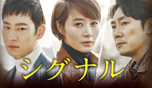 韓国版シグナル5話のあらすじネタバレ感想まとめ!日本語字幕の動画視聴方法もチェック