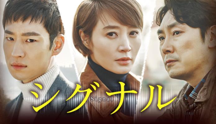 韓国ドラマシグナルを日本語字幕で無料視聴したい9tsuや