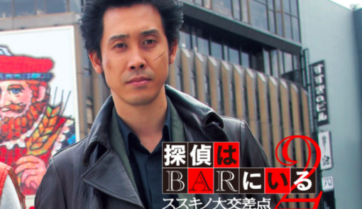 探偵はBARにいる2の無料動画を視聴したい!9tsuやdailymotionで見れる?