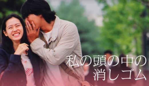 私の頭の中の消しゴムを日本語字幕で無料視聴したい!9tsuやdailymotionで見れる?