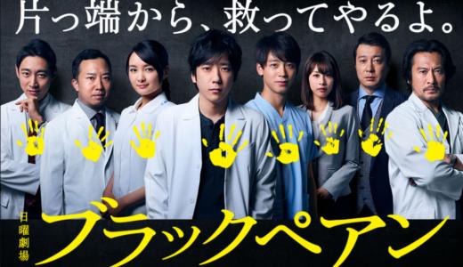ブラックペアン6話のあらすじとネタバレ感想!ゲストは倍賞美津子(渡海の母役)