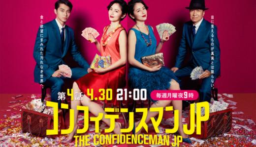 コンフィデンスJP4話のあらすじとネタバレ感想!ゲストは佐野史郎で下手な演技が上手すぎ?