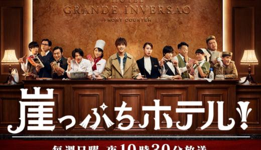 崖っぷちホテル8話を無料フル動画視聴したい!7話のネタバレ感想もご紹介!