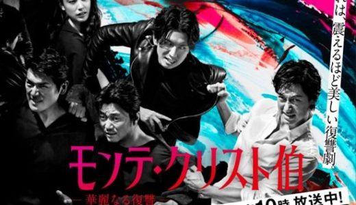モンテクリスト伯 最終回9話の無料フル動画と見逃し配信(6/14放送)!