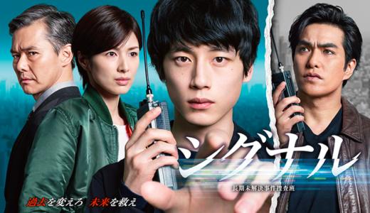 日本版シグナル第3話のあらすじとネタバレ感想!4話の展開予想もご紹介