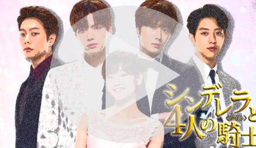 シンデレラと4人の騎士の無料動画を日本語字幕で視聴!9tsuやdailymotionで見れる?