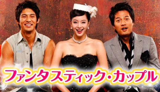 ファンタスティックカップルの無料動画を日本語字幕で視聴!YoutubeやDailymotionで見れるか調査