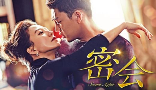 韓国ドラマ「密会」の無料動画を日本語字幕で視聴!9tsuやdailymotionで見れる?