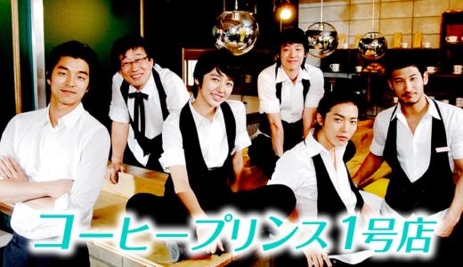 コーヒープリンス1号店の無料動画を日本語字幕で視聴!Youtubeやdailymotionで見れる?