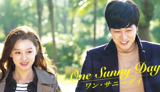 韓国ドラマ|ワンサニーデイの無料動画を日本語字幕で視聴する方法をご紹介
