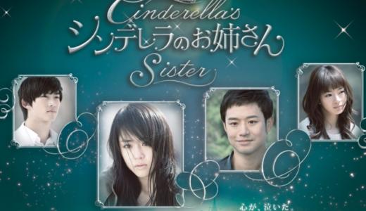 シンデレラのお姉さんの無料動画を日本語字幕で視聴!どこで動画配信されてる?