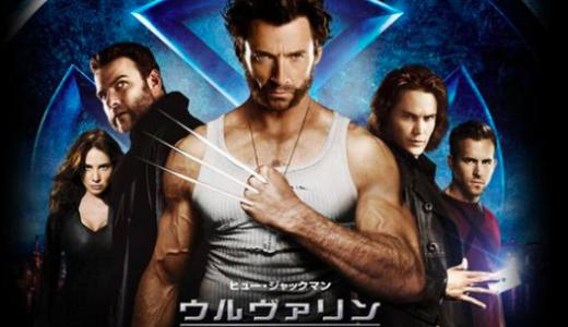 ウルヴァリンX-MEN ZEROの動画を無料視聴(字幕&吹き替え)!Youtubeやdailymotionで見れる?