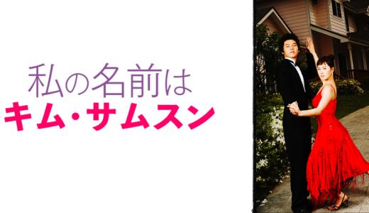 私の名前はキムサムスンの無料動画を日本語字幕で視聴!9tsuやdailymotionで見れる?