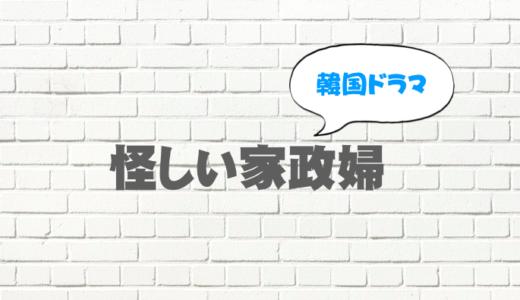 韓国ドラマ「怪しい家政婦」を日本語字幕で無料視聴したい!9tsuやdailymotionで見れる?