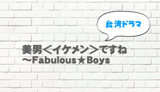 台湾ドラマ「美男イケメンですね」を日本語字幕で無料視聴したい!9tsuやdailymotionで見れる?