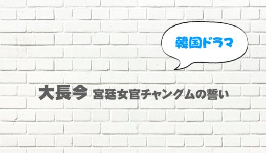 韓ドラ「大長今 宮廷女官チャングムの誓い」を日本語字幕で無料視聴したい!9tsuやdailymotionで見れる?