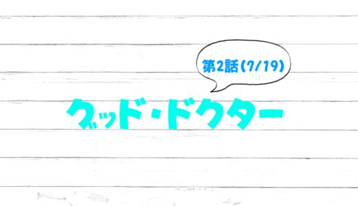 日本版グッドドクター2話動画の無料視聴と見逃し配信情報(7月19日放送)
