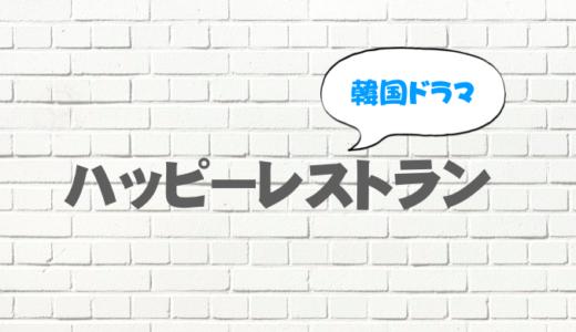 韓国ドラマ ハッピーレストランを日本語字幕で無料視聴したい!9tsuやdailymotionで見れる?