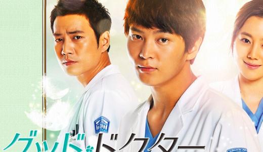 韓国版グッドドクターの無料動画を日本語字幕で視聴!9tsuやdailymotionで見れる?