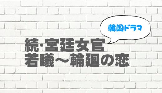 韓ドラ「続・宮廷女官 若曦~輪廻の恋」を日本語字幕で無料視聴したい!9tsuやdailymotionで見れる?