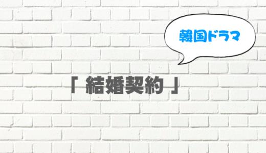 韓国ドラマ「結婚契約」を日本語字幕で無料視聴したい!9tsuやdailymotionで見れる?