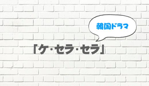 韓国ドラマ「ケ・セラ・セラ」を日本語字幕で無料視聴したい!9tsuやdailymotionで見れる?
