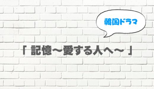 韓国ドラマ「記憶~愛する人へ」を日本語字幕で無料視聴したい!9tsuやdailymotionで見れる?