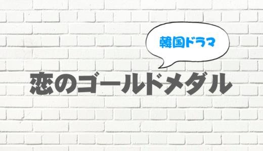 恋のゴールドメダルを日本語字幕で無料視聴したい!9tsuやdailymotionで見れる?