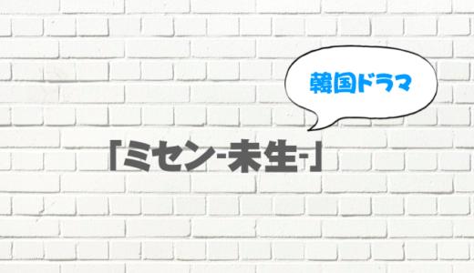 韓国ドラマ「ミセン-未生-」を日本語字幕で無料視聴したい!9tsuやdailymotionで見れる?