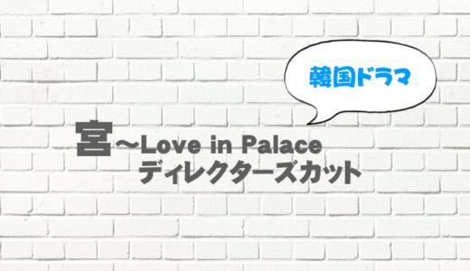 韓国ドラマ「宮 ディレクターズカット版」を日本語字幕で無料視聴したい!9tsuやdailymotionで見れる?