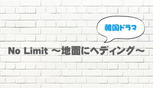韓ドラ「No Limit 地面にヘディング」を日本語字幕で無料視聴したい!9tsuやdailymotionで見れる?