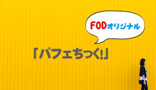 【FOD】パフェちっく!のフル動画を無料視聴したい!9tsuやdailymotionで見れる?