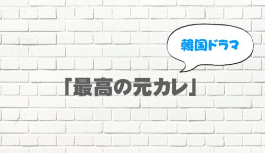 韓国ドラマ「最高の元カレ」を日本語字幕で無料視聴したい!9tsuやdailymotionで見れる?