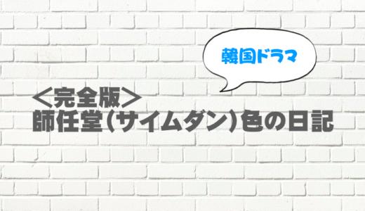 完全版「師任堂(サイムダン)色の日記」を日本語字幕で無料視聴したい!9tsuやdailymotionで見れる?