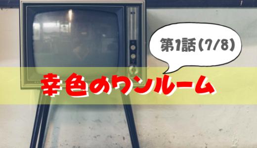 幸色のワンルーム|1話フル動画の無料視聴と見逃し配信情報(7月8日放送)