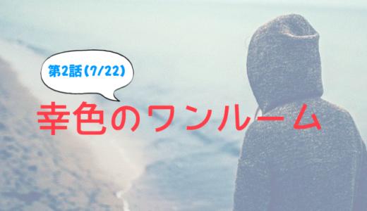 幸色のワンルーム|2話フル動画の無料視聴と見逃し配信情報(7月15日放送)
