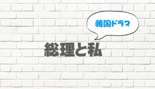韓国ドラマ「総理と私」を日本語字幕で無料視聴したい!9tsuやdailymotionで見れる?
