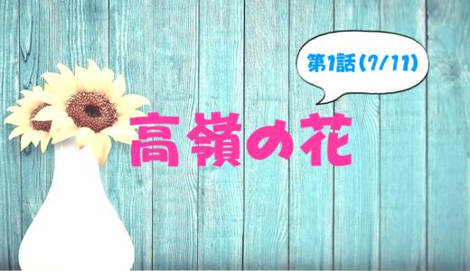高嶺の花|1話フル動画の無料視聴と見逃し配信情報(7月11日放送)