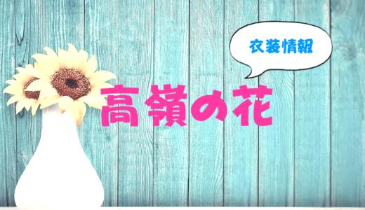 【衣装】高嶺の花|石原さとみ(月島もも)のワンピース,ブルゾン,ハット,浴衣,スカートまとめ!